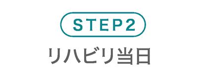 STEP2、リハビリ当日